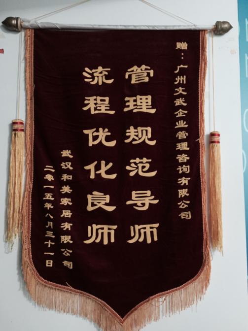 武漢和美贈送錦旗
