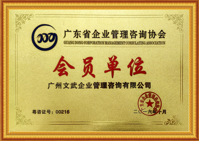 廣東省企業管理咨詢協會會員單位
