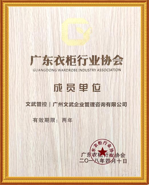 廣東衣柜行業協會成員單位