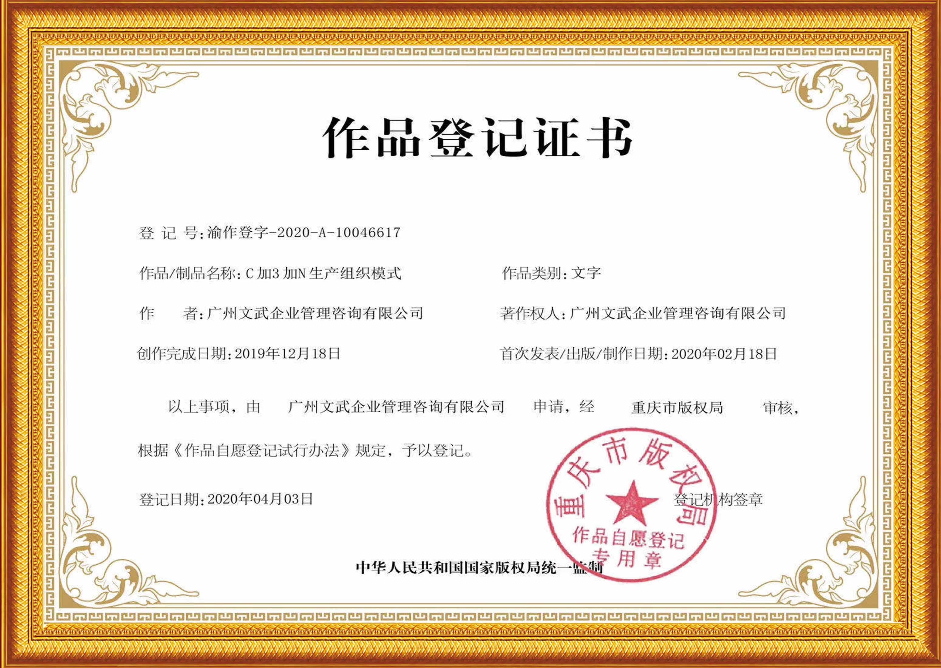 C+3+N生产组织模式作品登记书
