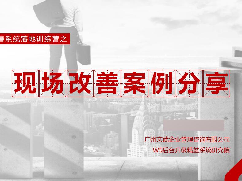 全員7S現場改善,助力企業品質提升、高效生產